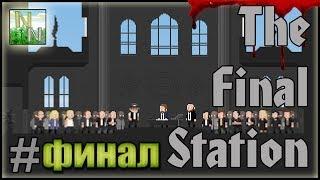 ПРОХОЖДЕНИЕ THE FINAL STATION
