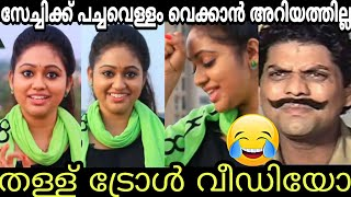 വണ്ടിയിൽ ടോർച്ച് ലൈറ്റ് വെച്ച്  പഠിച്ചിരുന്നു ! Meghna thallu Troll video   akv editzs