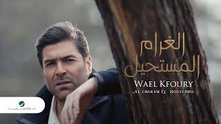 Wael Kfoury ... Al Gharam El Moustahil - Video Clip | وائل كفوري ... الغرام المستحيل - فيديو كليب