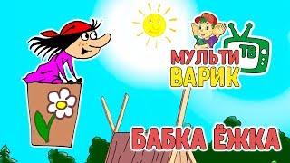 МУЛЬТИВАРИК ТВ - БАБКА ЁЖКА   МУЛЬТ-ПЕСЕНКА ДЛЯ ДЕТЕЙ  0+