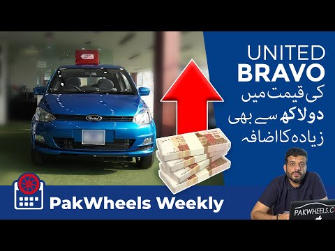 United Bravo Price Increased | 1st Electric Car Charging Station | PakWheels Weekly