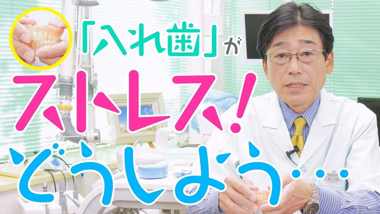 【入れ歯・ストレス】「入れ歯がストレスで、どうしよう…」とお悩みの方に向けて、今すぐできるアドバイスをさせていただきます!!