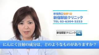 にんにく注射新宿の内科なら口コミで評判の新宿駅前クリニック内科