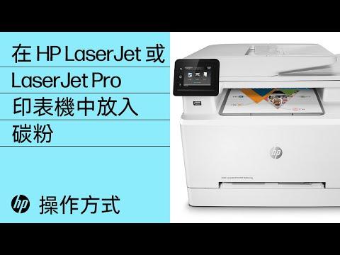 在您的 HP LaserJet 或 LaserJet Pro 印表機中安裝碳粉匣