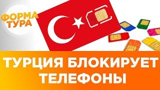 Регистрация телефона в Турции. Сим карта заблокируется  0+