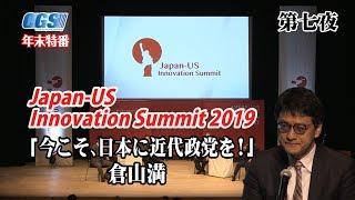 年末特番【JUIS2019】「今こそ、日本に近代政党を!」倉山満