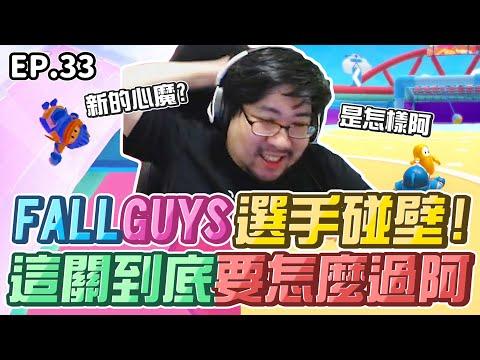 《糖豆人:終極淘汰賽》糖豆人職業選手國動遇到心魔關卡崩潰