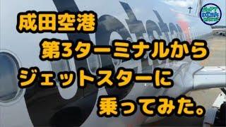 成田空港第3ターミナルからジェットスターに乗ってみた。BoardingaJetstarinNRTT3