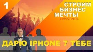 #1 Строим бизнес из Ярославля/Дарю Iphone7