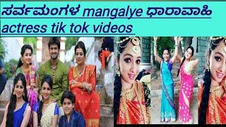 Sarva mangala mangalye serial actress tik tok videos