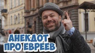 Ржачные одесские анекдоты! Анекдот про евреев! (27.03.2018)