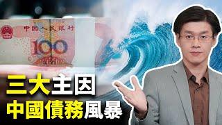 【中國經濟解讀】中國債務危機有多驚人?房地產企業集體破產,會引爆中國金融海嘯?(2019.12.06)|世界的十字路口 唐浩