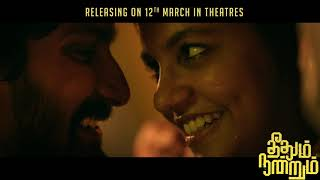 Theedhum Nandrum Trailer