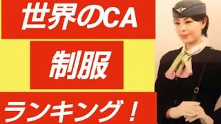 世界のCA制服ランキングトップ10!!【蒼井凜花が独断と偏見で選ぶ】