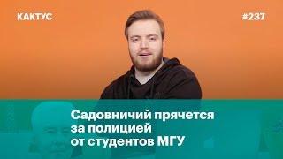 Молитва Путину, ректор МГУ против студентов