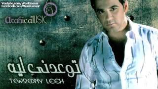 Wael Jassar Khod Balak وائل جسار خد بالك تحميل MP3