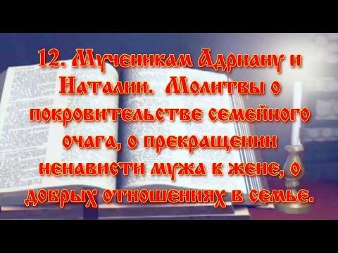 12.Мученикам Адриану и Наталии.  Молитвы о покровительстве семейного очага.
