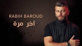 اغاني حصرية Rabih Baroud - Akher Marra (Lyric Video)   ربيع بارود - آخر مرة تحميل MP3