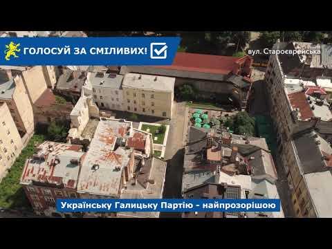 Над Левом: вул. Галицька, Староєврейська, Театральна