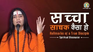 सच्चा साधक कैसा हो | Hallmarks of a True Disciple | Spiritual Discourse by Sadhvi Kalindi Bharti Ji