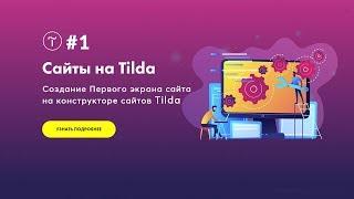 Как создать  Первый экран сайта на конструкторе сайтов Tilda