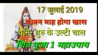 sawan month shivratri 2019 date - TH-Clip