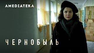 Чернобыль | Трейлер - YouTube