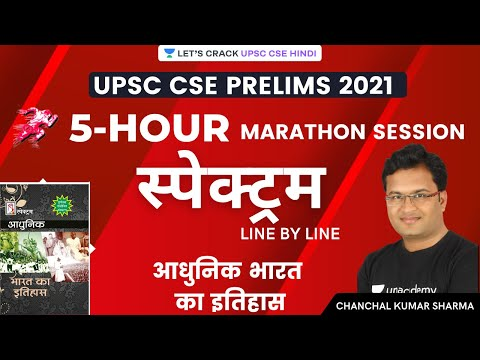 5-HOUR Marathon I Spectrum Line by Line | UPSC CSE/IAS 2021 | Modern History | Chanchal Kumar Sharma
