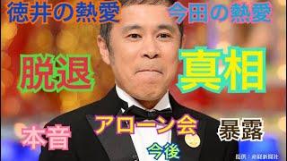 今田耕司とチュートリアル徳井の熱愛真相岡村が赤裸々に語る!本音トーク!そして、、、