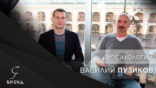 Я-бренд. Василий Пузиков / О ПСИХОЛОГИИ