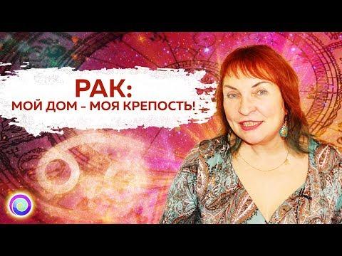 РАК: мой дом – моя крепость! — Мария Дивеева