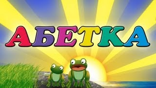 Абетка для дітей | Вивчаємо українську абетку