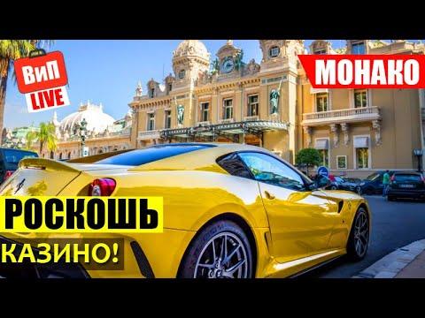 Княжество Монако | Монте-Карло, казино, достопримечательности, пляж, климат, отзыв, влог