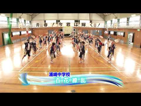 Urasaki Junior High School