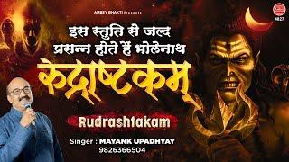 रुद्राष्टकम | Rudrashtakam