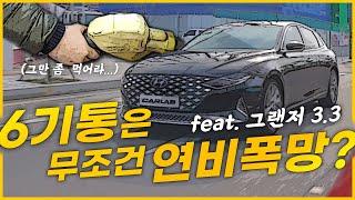 [CARLAB]그랜저 서울-부산 연비, 6기통은 무조건 폭망일까? (feat. 3.3 가솔린)