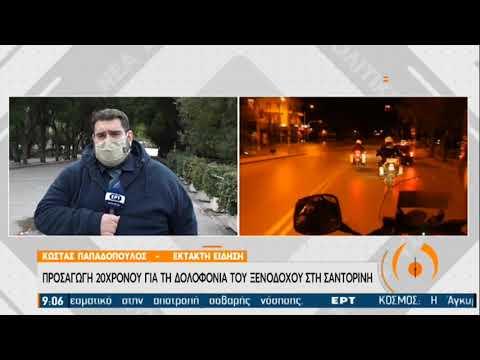 Σαντορίνη   Κρατείται 20χρονος για τη δολοφονία του ξενοδόχου   01/12/2020   ΕΡΤ