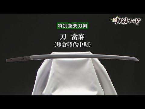 가타나(刀, 도) 다이마