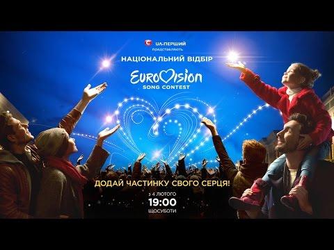 Евровидение 2017 - Украина - Финал (онлайн трансляция)