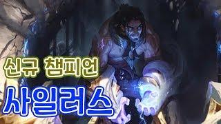 신규 챔피언 사일러스 공개! 궁극을 뺏어쓴다.. 스킬과 캐릭터 구경!!! [떡호떡 신챔]