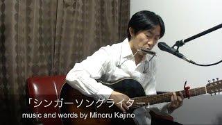 「シンガーソングライター」作:梶野稔