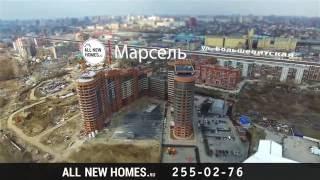 Жилой комплекс «Марсель» Новосибирск. Съемки с воздуха