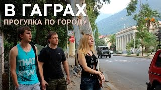Прогулка в Гаграх. Абхазия.