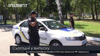 Випуск новин на ПравдаТут за 10.07.19 (20:30)