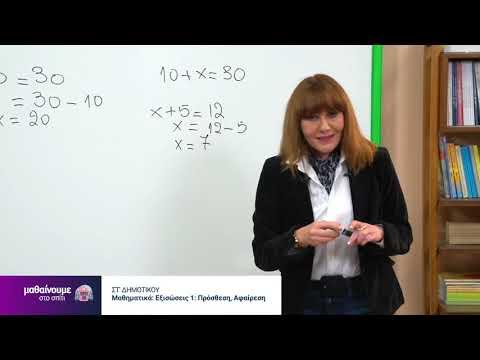 Μαθηματικά | Εξισώσεις 1: Πρόσθεση, Αφαίρεση | Στ' Δημοτικού Επ. 31