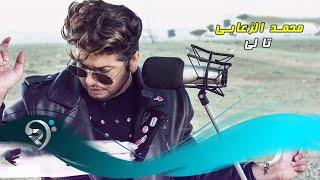 تحميل و مشاهدة محمد الزعابي - تالي / Offical Audio MP3