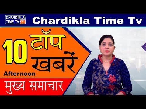 Hindi News | Top Ten News (Afternoon) | 23 December  2019 | Chardikla Time TV