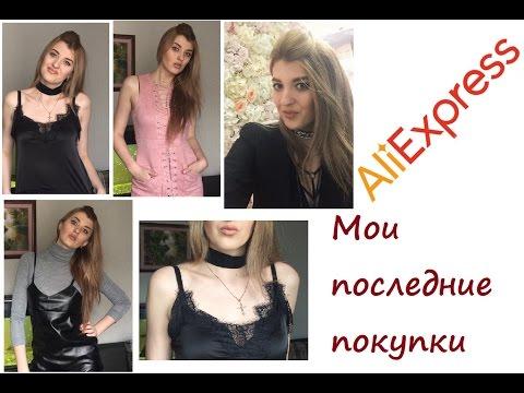 МОИ ПОКУПКИ на ALIEXPRESS С ПРИМЕРКОЙ: одежда, аксессуары