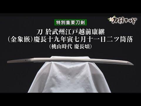 刀 於武州江戸越前康継 (金象嵌)慶長十九年寅 七月十一日二ツ筒落