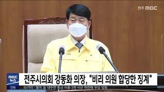 전주시의회 강동화 의장, '비리 의원 합당한 징계'